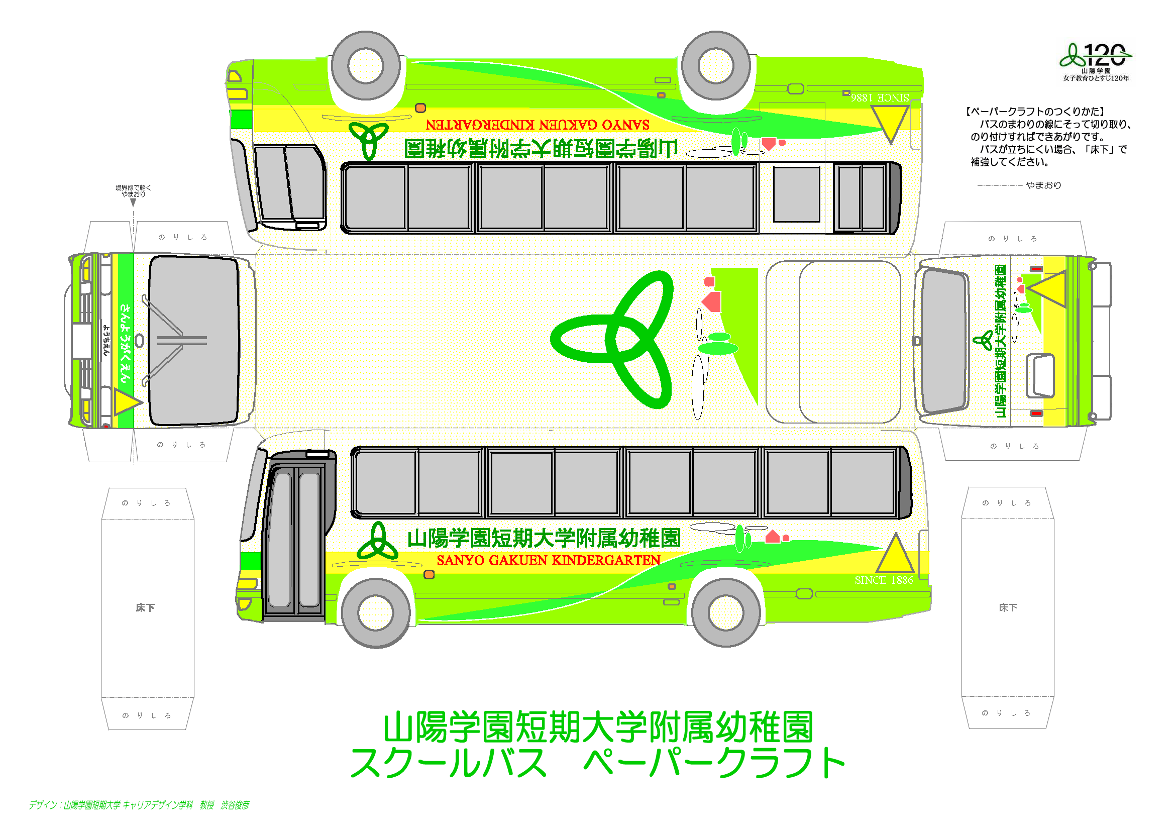 スクールバス_ペーパークラフト
