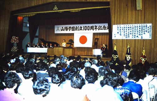 1986年 創立100周年